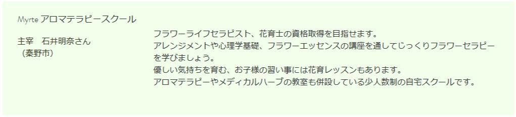 JMFA Myrteアロマテラピースクール紹介文