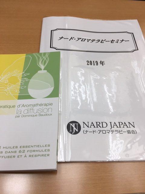 ナード・アロマテラピーセミナー